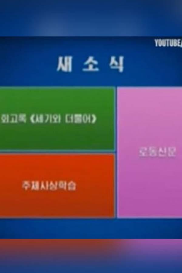 Manbang, el Netflix de Corea del Norte